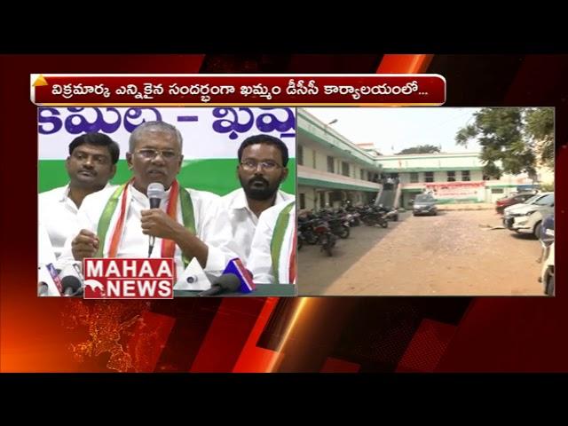 Khammam Congress Leaders Celebrating Over Bhatti Vikramarka Appointed As CLP | Mahaa news