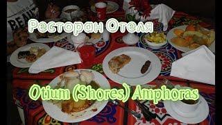 Чем нас кормили в отеле Otium (Shores) Amphoras.  Шарм- Эль- Шейх  Египет