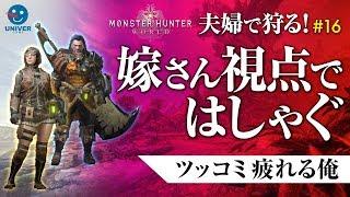 【 モンハン ワールド 】#16 嫁さん視点ではしゃぐ。 ヴァルハザク テオ テスカトル モンスターハンター Monster Hunter World 実況[PS4 Pro]
