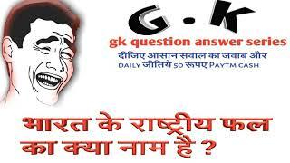भारत का राष्ट्रीय फल क्या है ! gk questions and answers