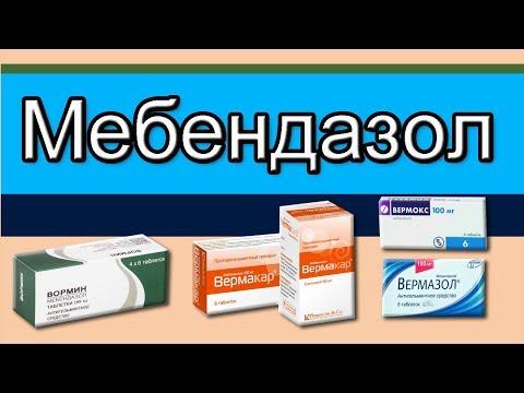 Вермокс -антигельминтный препарат.