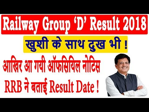Railway Group D Result 2018 | RRB Group D Result 2018 - Result Date / Notice Announced