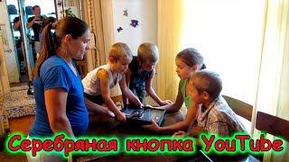 Нам пришла серебряная кнопка от Ютуб. Радость в семье. (08.17г.) Семья Бровченко.