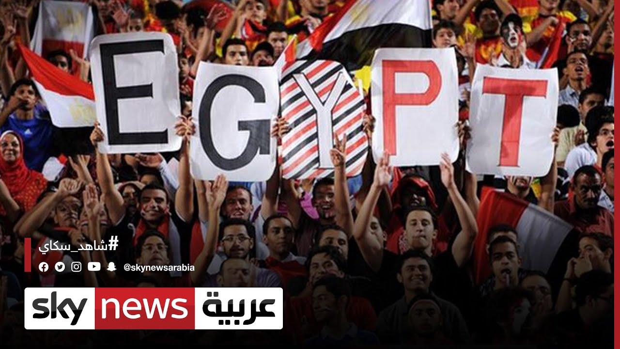 ملاعب مصر تفتح أبوابها | #الرياضة  - 14:54-2021 / 10 / 25