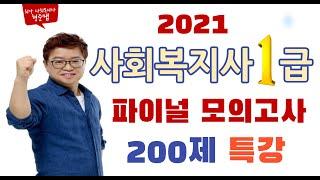 2021사회복지사1급 시험대비 최종 마무리특강 - 조사…