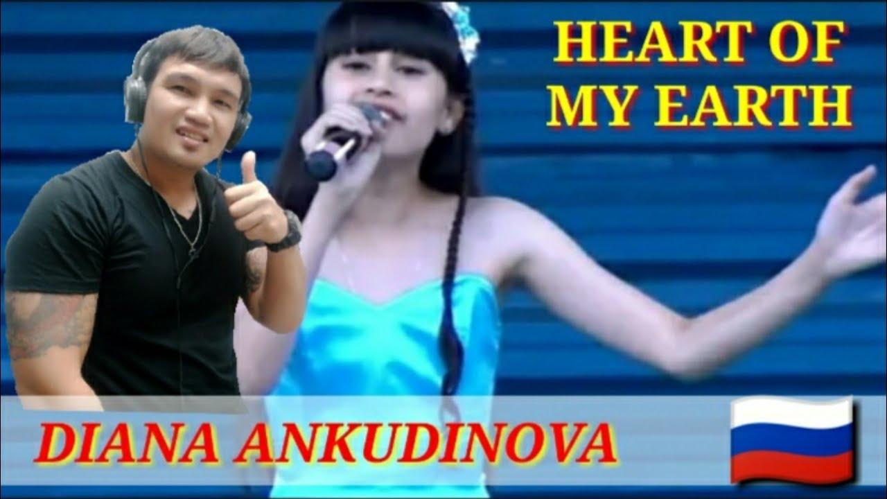 ДИАНА АНКУДИНОВА(DIANA ANKUDINOVA)СЕРДЧЕ ЗЕМЛИ МОЕЙ(HEART OF MY EARTH) / MY REACTION
