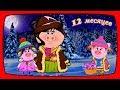 12 МЕСЯЦЕВ Сказка для детей mp3