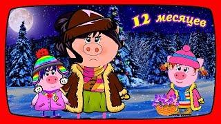 12 МЕСЯЦЕВ Сказка для детей