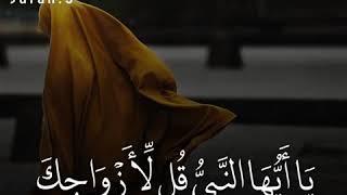 ياأيها النبي قُل لأزواجك وبناتك ونساء المؤمنين إسلام صبحي😭💓