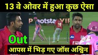 IPL 2019: RR Vs KXIP Highlights: 13 वे ओवर में हुआ कुछ ऐसा, आपस में भिड़ गए अश्विन बटलर।