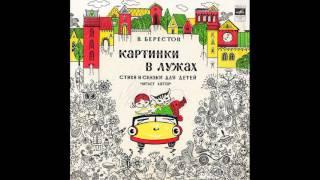 �������� ���� Картинки в лужах. Стихи и сказки для детей. В. Берестов. Читает автор. М50-40117. 1977 ������