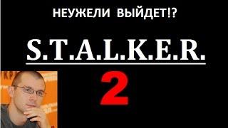S.T.A.L.K.E.R. 2 | НЕУЖЕЛИ ВЫЙДЕТ!?