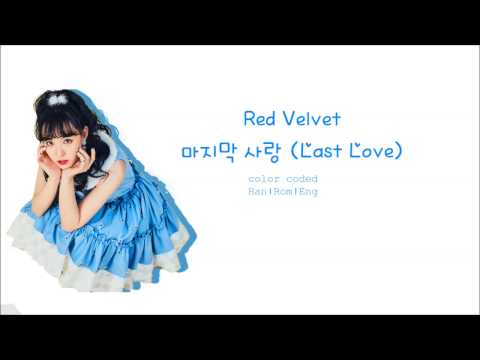 Red Velvet WENDY - 마지막 사랑 (Last Love) Color Coded Han|Rom|Eng Lyrics