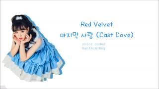 Download Lagu Red Velvet WENDY - 마지막 사랑 (Last Love) Color Coded Han|Rom|Eng Lyrics mp3