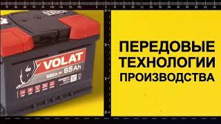 Акумулятор VOLAT в торговельній мережі 1AK.BY