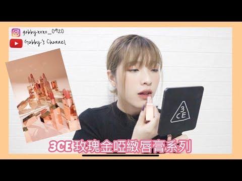 {-試色-)-3ce-玫瑰金啞緻唇膏系列-matte-lip-color-rose-gold-edition-|-gabby's-channel