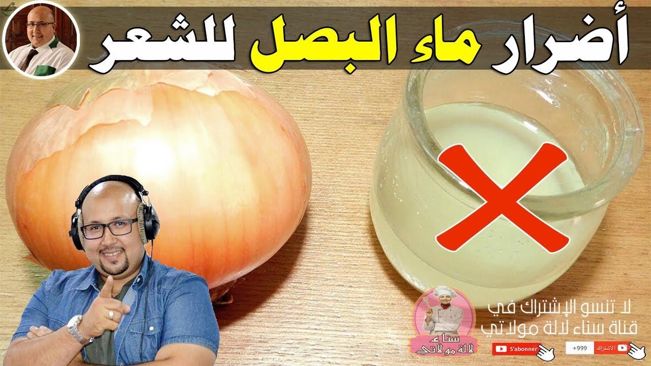 ها علاش ماء البصل خطير على الشعر الدكتور عماد ميزاب Youtube