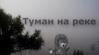Туман на реке в сентябре и чуть рыбалки Зарисовка