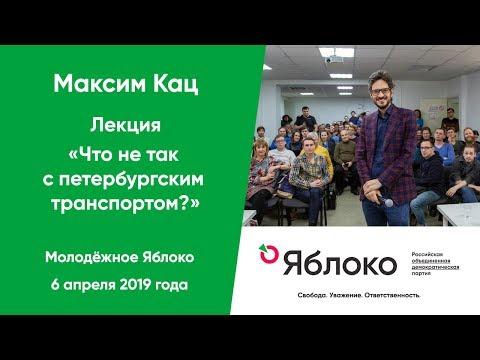 Что не так с петербургским транспортом? Лекция Максима Каца 6 апреля 2019 г.