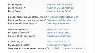 немецкий бесплатный курс 100 уроков + текст
