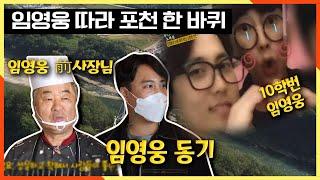 [2TV 생생정보] 임영웅 대학시절 썰 푼다(feat.임영웅 대학 동기)