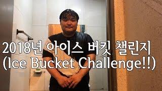 2018년 아이스 버킷 챌린지 (Ice Bucket Challenge!!)