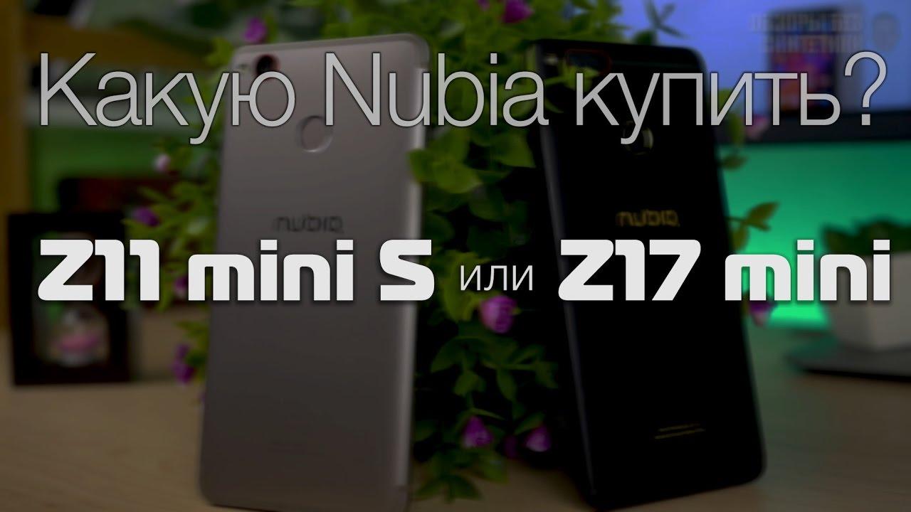 Какую Nubia купить? Z17 mini или Z11 mini S. И сравнение с Xiaomi Mi5