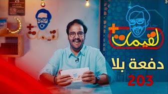 3adb28d24a9db Popular Right Now - Saudi Arabia - YouTube
