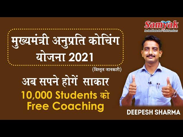 Mukhyamantri Anuprati Coaching Yojana 2021 How to apply, Eligibility, Benifits, Detailed Explanation
