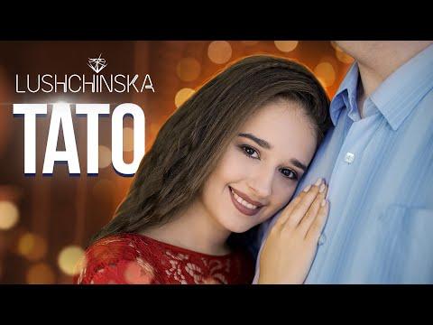 Смотреть клип Юлия Лущинская - Тато