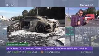 Страшная авария на Волоколамском шоссе