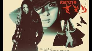 梶 芽衣子 - 怨み節 (1973) MEIKO KAJI - URAMI BUSHI