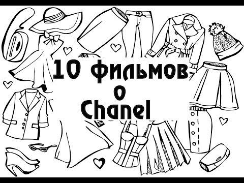10 фильмов о CHANEL (Шанель)