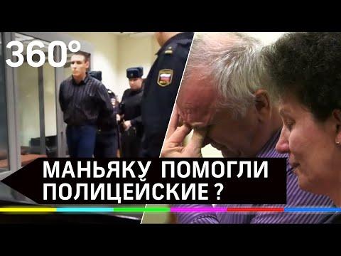 Новые подробности в деле «петрозаводского маньяка». Какую роль в убийстве сыграли полицейские