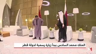 الملك محمد السادس يحل بدولة قطر