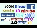 how to get 10000 likes on your facebook  (फेसबुक पर अपनी फोटो पर लाइक कैसे बढाए)