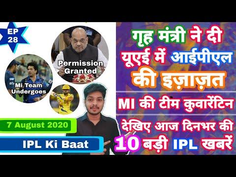 IPL 2020 -Permission Granted & IPL Sponsor With 10 News| IPL Ki Baat | EP 28 | MY Cricket Production