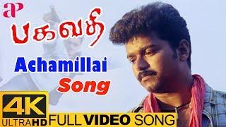Achamillai Song | Bagavathi Tamil Movie | Vijay | Reema Sen | Deva | 4K Tamil Hit Songs