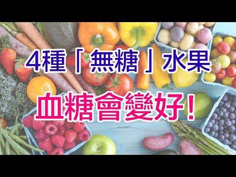糖尿病患者可以吃的4種「無糖」水果,血糖會變好!