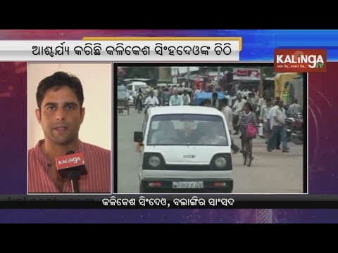 Kalikesh Singh Deo's letter over Balangir Bypass road project sparks political noise | Kalinga TV