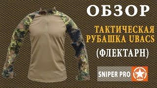 Обзор: Страйкбольная тактическая рубашка UBACS флектарн