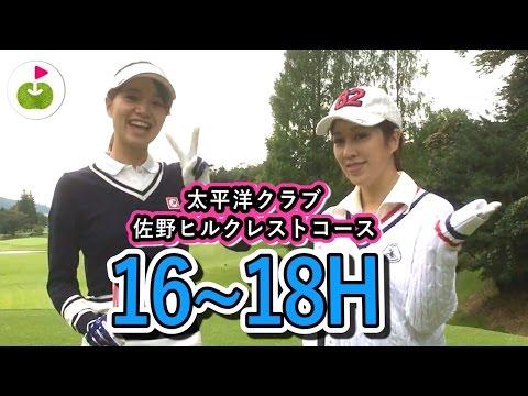 ゴルフ人生最高の5wショット!【太平洋クラブ佐野ヒルクレスト】[16-18H] 三枝こころ&あいでゴルフ