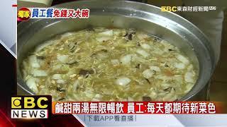 直擊幸福機車廠 員工餐「四菜兩湯」全免錢