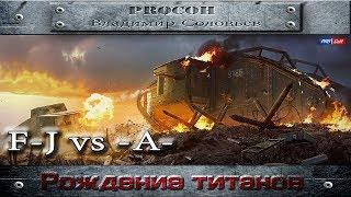 [F-J] vs [-A-] Ивент Рождение титанов. Химмельсдорф #WOT