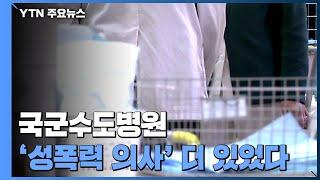 """국군수도병원 '성폭력 의사' 더 있었다...""""…"""