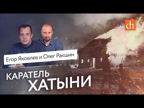 Каратель Хатыни/Олег Ракшин и Егор Яковлев