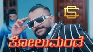 Kolumande song by Chandan Shetty| Kolumande Song  | NAYANNEWS