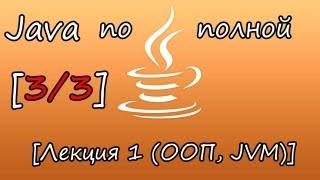 """Лекция """"Java программирование, углубленное изучение"""" [3/3]"""