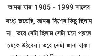 মজার ব্যাপারটা জেনে ফেলুন || Heart touching childhood story|| Best motivational quotes in Bangla