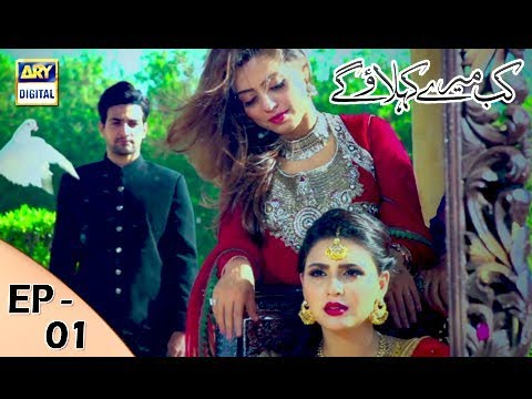 Kab Mere Kehlaoge Episode 1 - 26th Dec 2017 - ARY Digital Drama thumbnail